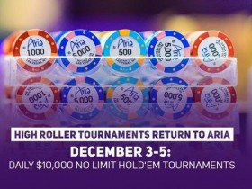 【GG扑克】12月3日至5日ARIA将举办三场1万美元的豪客赛