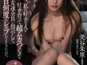 【GG扑克】hnd-910:「美谷朱里」被闺蜜设局性侵+强拍裸照!