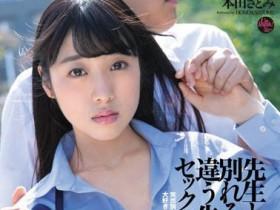 【GG扑克】DASD-767:高中处女本田 さとみ专找老师上床做爱!