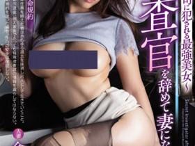 【GG扑克】MIAA-214:前搜查官仓多まお变成了只会呻吟跟扭腰的女人!