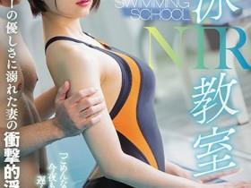 【GG扑克】JUL-396:饥渴人妻「中城葵」搞上游泳教练 高潮喷满泳池!