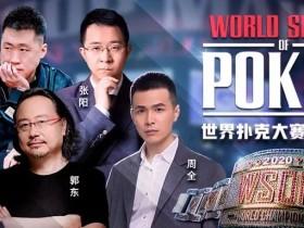 【GG扑克】WSOP主赛事29日开打!郭东在播客吧分享经验,引导国人迈向世界冠军!