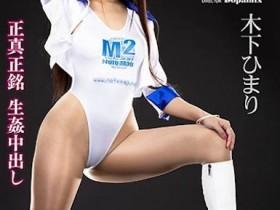 【GG扑克】塞好塞满!长腿新人赛车女王「木下日葵」情趣大开发,持续注入好多「热腾腾精华」!