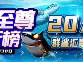 【GG扑克】海洋至尊排行榜,20万现金奖励!