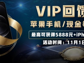 【GG扑克】VIP回馈计划 —— 苹果手机/现金等你来开启!