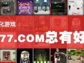 【GG扑克】游戏迷:U77汉化可离线下载FLash游戏合集,游戏更新