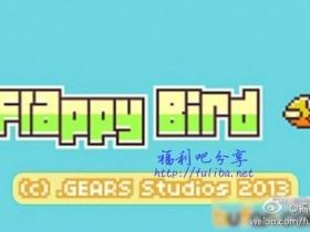 【GG扑克】【游戏】这几天最火的小游戏,FlappyBird网页版+福利吧专用安卓版