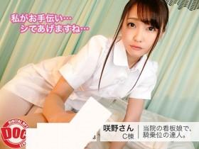 【GG扑克】DOCP-143 :白衣护士小姐姐给患者来一套恢复身体的大保健!