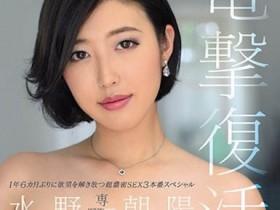 【GG扑克】「暗黑郭雪芙」电击复活!G奶女神水野朝阳「发洩一年6个月的欲望」!