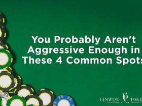 【GG扑克】你可能在这四种常见场合打得不够凶