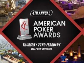 【GG扑克】美国扑克奖将于2月22日在L.A.举办