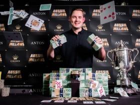 【GG扑克】英国牌手Toby Lewis夺得澳洲百万赛主赛事冠军