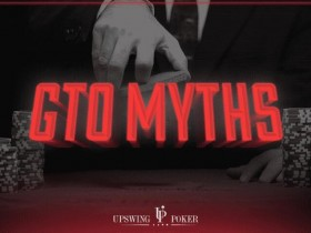 【GG扑克】许多牌手深信不疑的四个GTO谬论