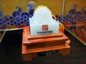 【GG扑克】2020CPG三亚大师赛 | 陈书曲遗憾成为泡沫男孩,朱霖领衔26人晋级下一轮!