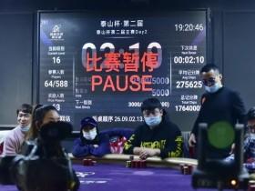 【GG扑克】泰山杯 主赛事泡沫诞生!胡笑源领跑30人晋级!