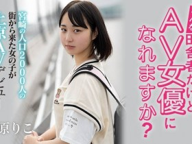 【GG扑克】HND-919:在心爱的男优面前被中出!从乡下来到东京的她上了天堂却也下了地狱!