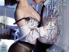 【GG扑克】SSNI-959:长腿黑丝三宫つばき出差喝醉酒被硬上了!
