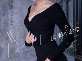 【GG扑克】MSFH-006:夜店DJ(广濑里绪菜)酒店约炮无套内射!