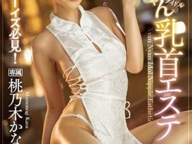【GG扑克】IPX-582:极品风俗孃「桃乃木香奈」旗袍造型超犯规 进去不到三秒就喷惹