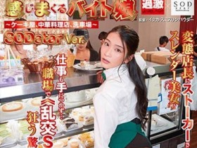 【GG扑克】NHDTB-466:「本庄铃」店内脱衣狂撩小鲜肉到哪打工都被干!