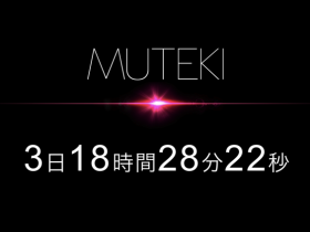 【GG扑克】倒数计时最后三天!Muteki要搞大事了?