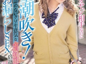 【GG扑克】BLK-486 :金发制服辣妹「山本莲加」酒店援交。