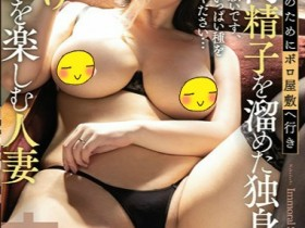 【GG扑克】HND-940:「搞我!」人妻「佐山爱」 这样的要求尽力满足她!