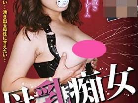 【GG扑克】GUN-846:母乳痴女「かさいあみ」奶水四溅,好香好浓让男优喝饱饱!