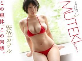 【GG扑克】Muteki大物现身!G奶写真冠军、东之横纲「安位カヲル」登场! … …