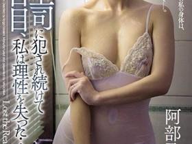【GG扑克】人妻「阿部乃みく」成为老公上司的玩物 没想到最后自己沦陷快感中