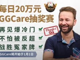 【GG扑克】每日20万元GGCare抽奖赛