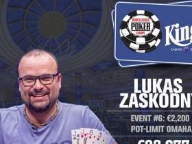 【GG扑克】2017 WSOPE:Lukas Zaskodny赢得第6项赛事€2,200底池限注奥马哈赛事的冠军