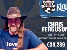 【GG扑克】Chris Ferguson取得2017 WSOPE €1,650底池限注奥马哈赛事冠军