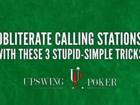 【GG扑克】击溃跟注站的三个简单技巧