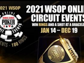 【GG扑克】WSOP宣布2021年扩大非现场巡回赛赛季规模