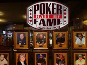 【GG扑克】扑克名人堂值得进一步升级