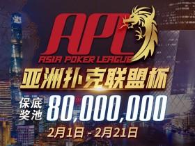 【GG扑克】APL亚洲扑克联盟杯强势登场 2月1日正式启动