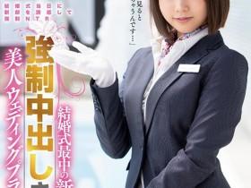【GG扑克】STARS-312:婚礼主持「戸田真琴」勾引新郎在休息室的厕所搞了起来!