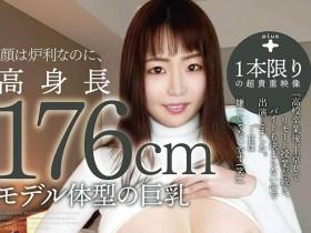 【GG扑克】解密!那位一片限定、脸蛋萝莉却有著176公分模特儿体型的大奶妹是? …