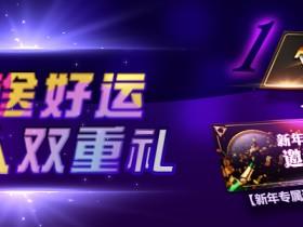 【GG扑克】新年送好运,新人双重礼!