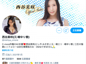 【GG扑克】Super Body回归!西谷美咲再战江湖!
