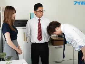 【GG扑克】IPX-380:忏悔式性爱!美女主管【天海翼 】出轨公司小鲜肉办公室洞房!