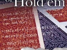 【GG扑克】德州扑克的数学-78:数学与直觉-2