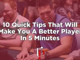 【GG扑克】10条小秘诀让你在5分钟之内成为一名有水准的玩家(上)