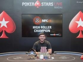 【GG扑克】Chris Soyza取得MPC豪客赛冠军