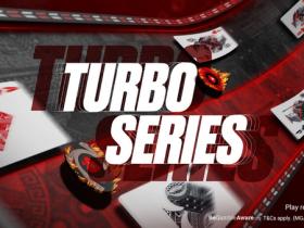 【GG扑克】PokerStars Turbo系列赛将于2月21日开始