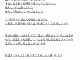【GG扑克】演出满4年、新垣智江AV引退!