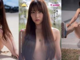 【GG扑克】【美女写真】白间美瑠「沙滩全裸」只用长发遮两点