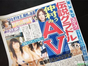 【GG扑克】签约Muteki?最美富江仲村美羽(仲村みう)或将下海!