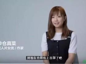 【GG扑克】soe562  纱仓真菜一条访谈精选